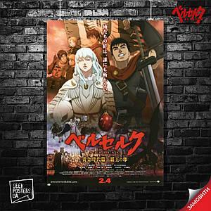 Постер Berserk. Размер 60x43см (A2). Глянцевая бумага