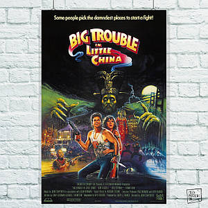 Постер Большой переполох в маленьком Китае / Big Trouble in Little China (1986). Размер 60x39см (A2). Глянцевая бумага