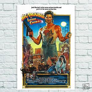 Постер Большой переполох в маленьком Китае / Big Trouble in Little China (1986). Размер 60x41см (A2). Глянцевая бумага