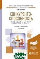 Еремеева Н.В. Конкурентоспособность товаров и услуг. Учебник и практикум для академического бакалавриата