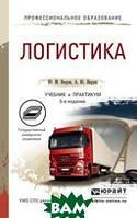Неруш Ю.М. Логистика. Учебник и практикум для СПО