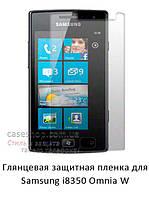 Глянцевая защитная пленка для Samsung i8350 Omnia W