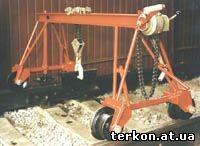 Пристосування пересувне для заміни рейок ППЗР-1000 (Краник портальный) - ООО ТПФК «Теркон» - путевой железнодорожный инструмент и оборудование в Днепре