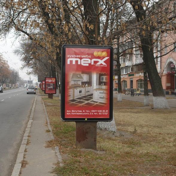 Реклама полтава интернет магазин быстро настроить яндекс директ