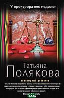Полякова Татьяна Викторовна У прокурора век недолог