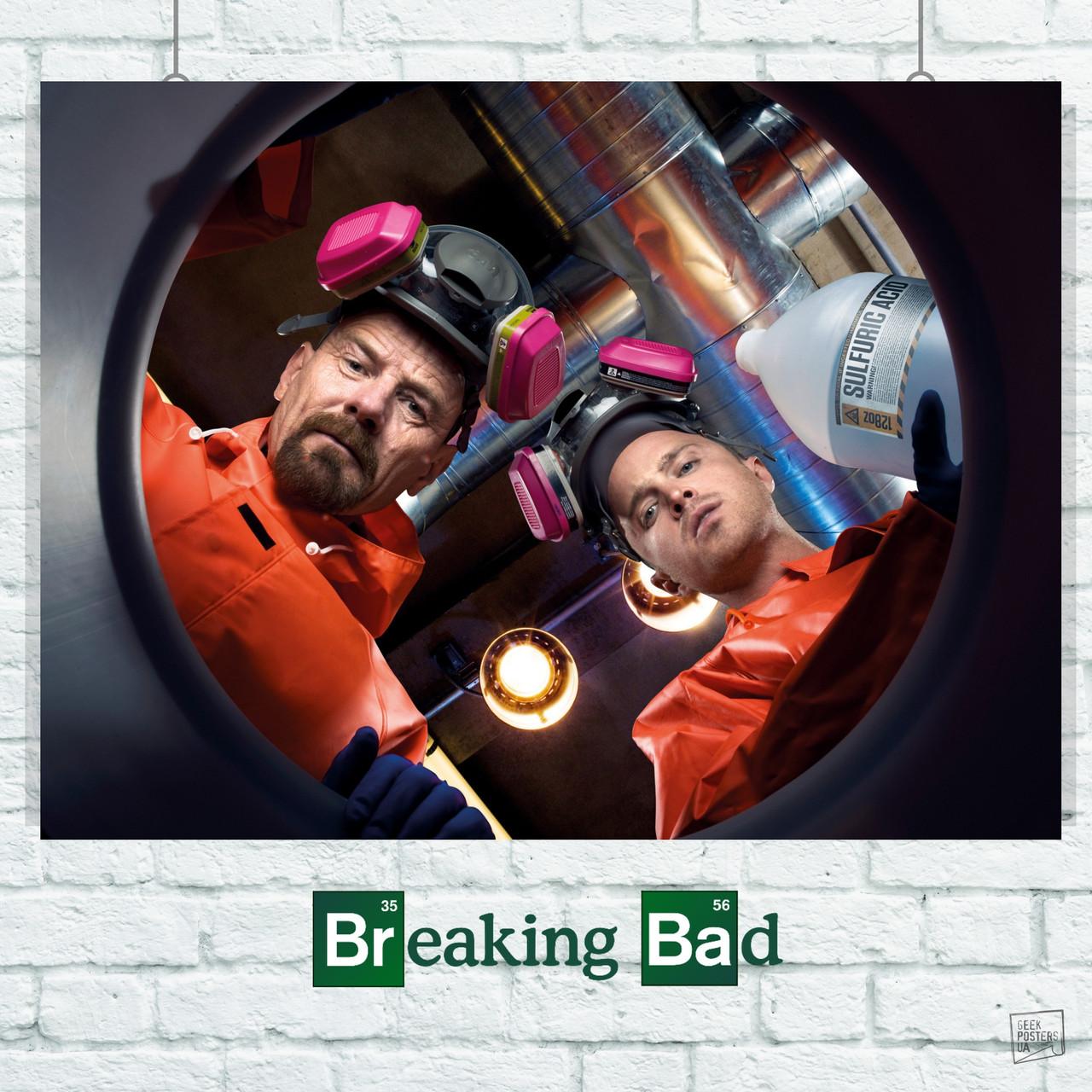 Постер Breaking Bad / Во все тяжкие. Размер 60x45см (A2). Глянцевая бумага