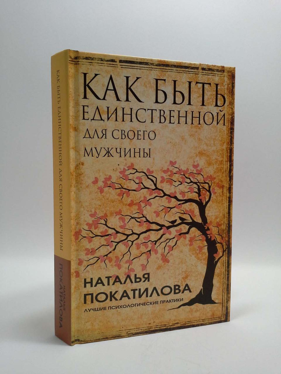 АСТ ЛучшПсихПрактики Покатилова Как быть единственной для своего мужчины