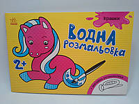 Ранок Водна розмальовка Іграшки