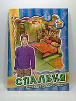 Ранок Меблі для ляльки Спальня Мебель Кукла Одежда РУС