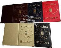 Обложка на паспорт кож/зам ( с железн.гербом)