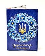 """Обложка на паспорт """"Український паспорт"""""""