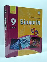 Ранок Навчальний підручник Біологія 9 клас Задорожний