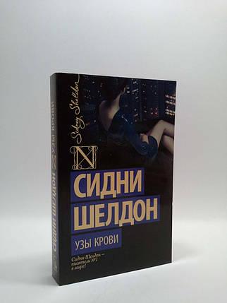 АСТ ЭксклКлас (мини) Шелдон Узы крови, фото 2