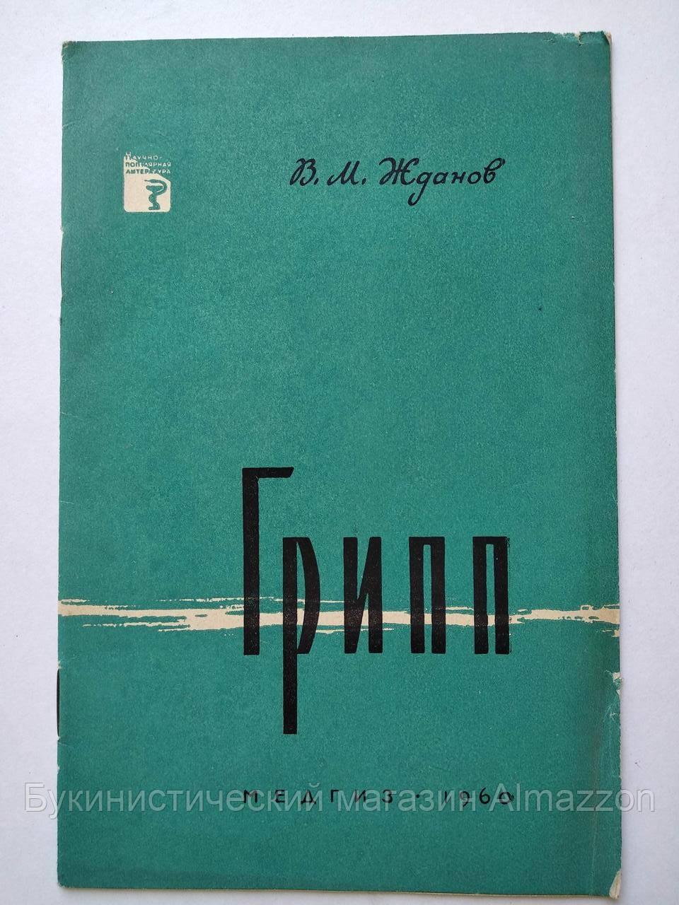 В.Жданов Грипп. Медгиз. 1960 год