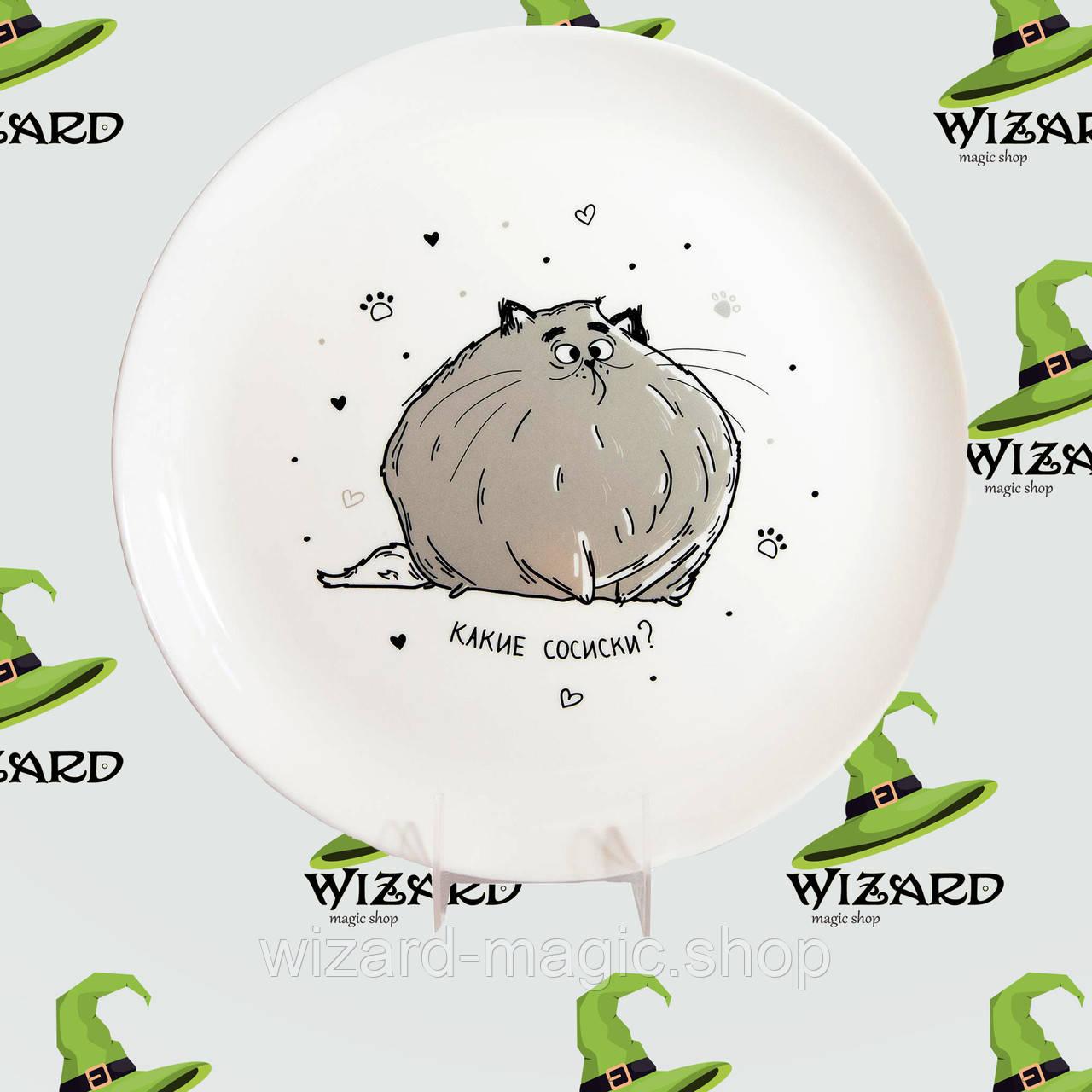 Дизайнерская тарелка Какие сосиски