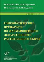 Гомеопатические препараты из фармакопейного лекарственного растительного сырья И.А.Самылина МИА 2012г