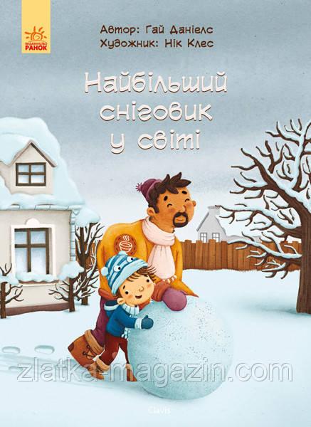 Гай Даніелс Найбільший сніговик у світі