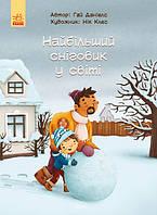 Гай Даніелс Найбільший сніговик у світі, фото 1