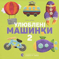 Книжка-білінгва. Улюблені машинки-2 - Олена Забара (9786176795537)