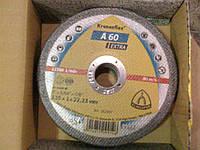Диск отрезной A 60 Extra (125X1,0X22,23, GER) Kronenflex Klingspor по металлу и нержавейке артикул 262937
