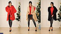 Пальто женское (42-46) мод. 2133 - норма; женское пальто-пончо; ткань : кашемир ; цвет: чёрный , красный , бежевый