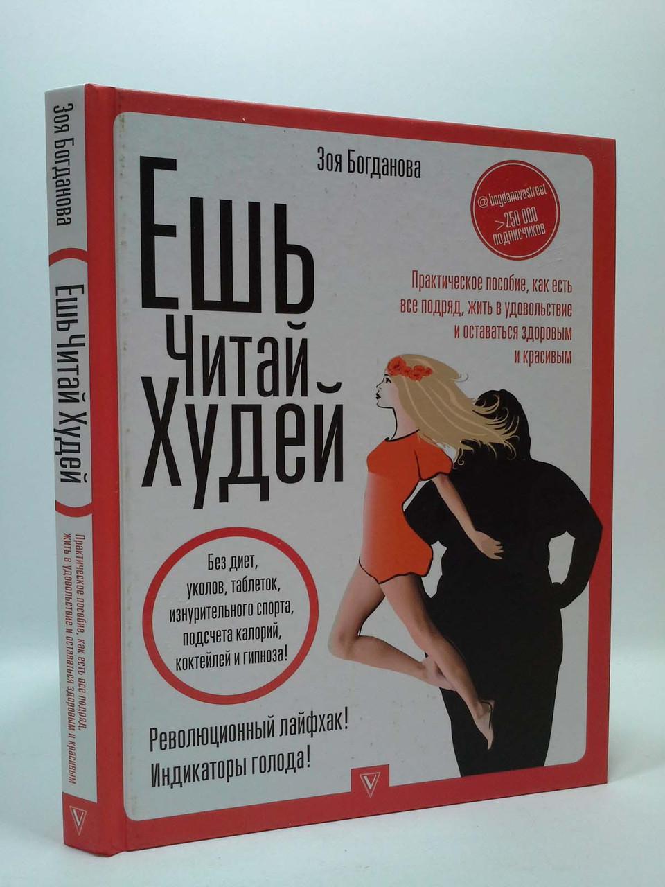 Психология Как Похудеть Книги. 10 лучших книг-бестселлеров для похудения