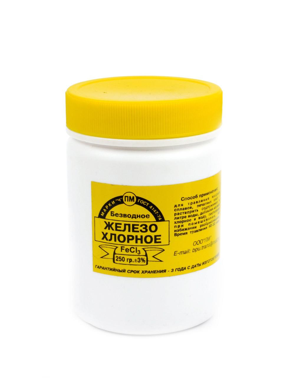 Хлорное железо безводное BPU 250 грамм
