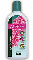 """Удобрение для орхидей """"Лорен"""" Жидкое комплексное минеральное, 0.5л"""