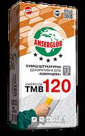 Штукатурка декоративная ANSERGLOB ТМВ 120 «камешковая» белая, зерно 1.5 мм, 25 кг