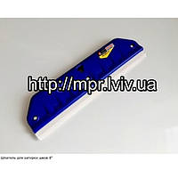 Шпатель для затирки швов 200 мм Magtools