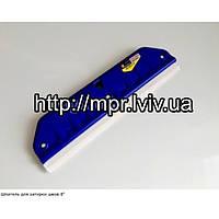 Шпатель для затирки швов 250 мм Magtools