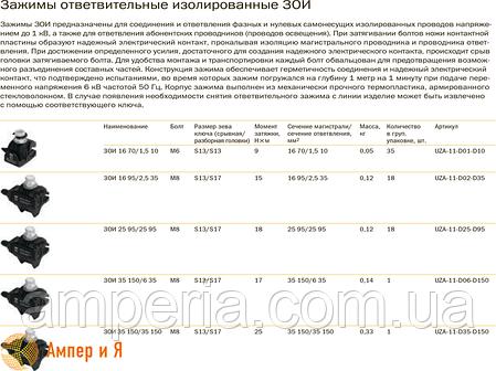 Зажим ответвительный изолированный ЗОИ 16-70/1,5-10 IEK, фото 2