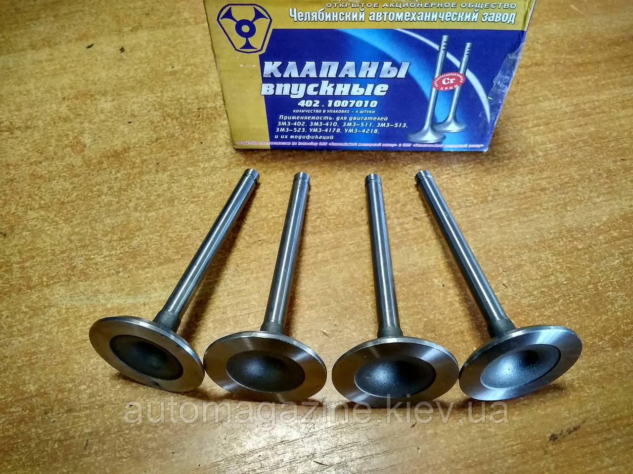 Клапани впускні Газель, УАЗ, Волга (402-й двигун)