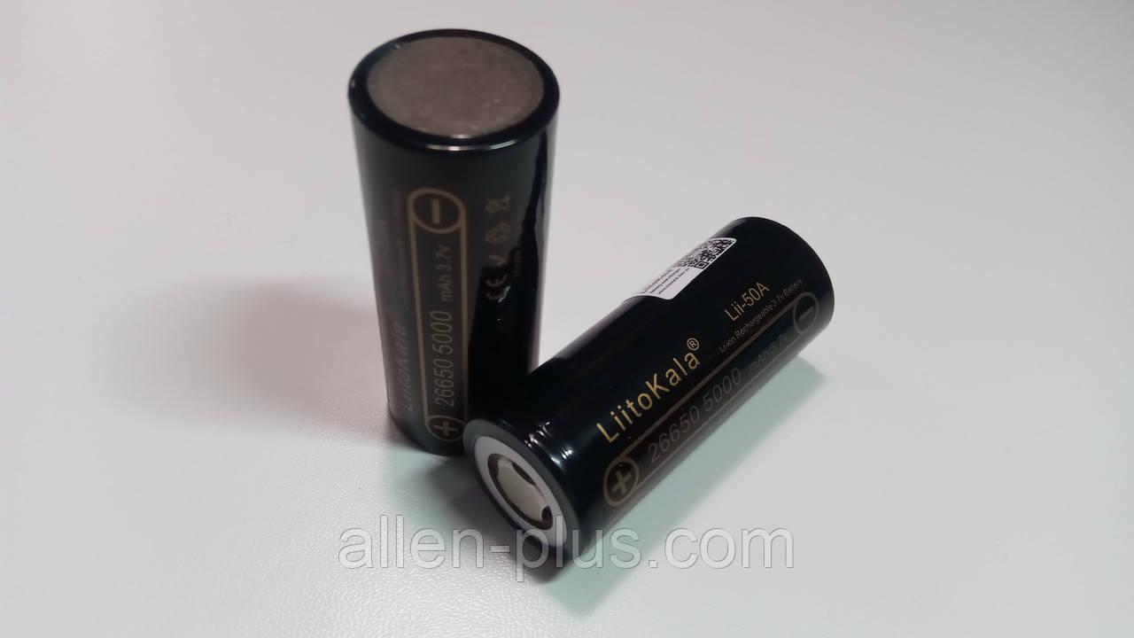 Акумулятор LiitoKala Li-Ion 26650 (без захисту) 5000mAh (10A/20A)