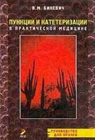 Пункции и катетеризации В.М.Биневич Руководство для врачей Элби-СПБ 2003г Недорого