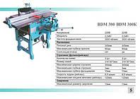 Станок деревообрабатывающий комбинированный Odwerk BDM 300К