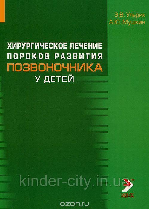 Хирургическое лечение пороков развития позвоночника у детей Э.В.Ульрих 2007г Элби-СПБ
