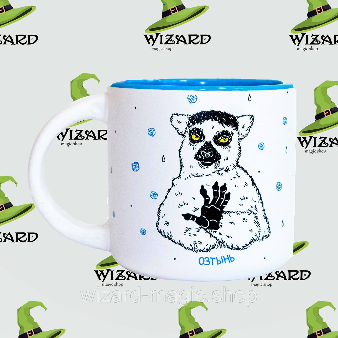 Дизайнерская чашка Озтынь