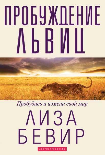 Пробуждение львиц. Пробудись и измени свой мир Лиза Бевир