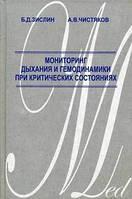 Мониторинг дыхания и гемодинамики при критических состояниях Б.Д.Зислин Екатеринбург 2006г