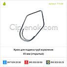 Крюк для подвеса труб кормления 45 мм (открытый), фото 2