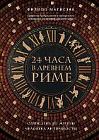 Филипп Матисзак. 24 часа в Древнем Риме