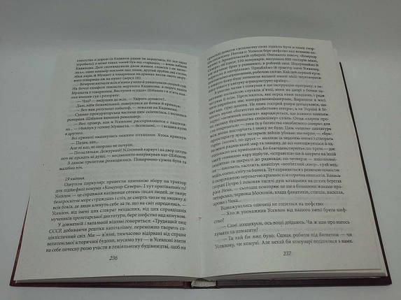 Фоліо ІУвР Юрченко Пекло на землі (Iсторiя України в романах), фото 2