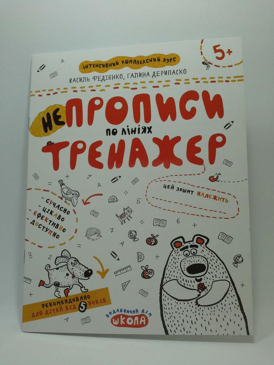 Школа Х Тренажер для дошкільнят 5+ НЕпрописи по лініях Федієнко
