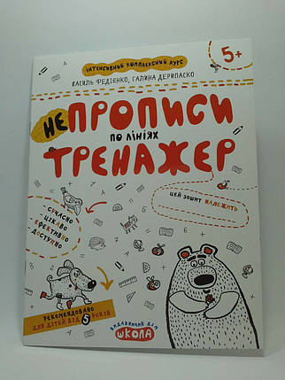 Школа Х Тренажер для дошкільнят 5+ НЕпрописи по лініях Федієнко, фото 2