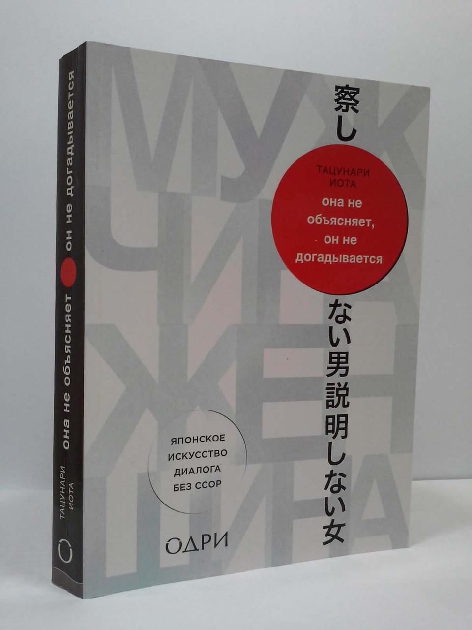 Эксмо Псих Тацунари Она не объясняет он не догадывается Японское искусство диалога без ссор