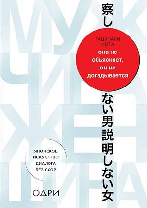 Эксмо Псих Тацунари Она не объясняет он не догадывается Японское искусство диалога без ссор, фото 2