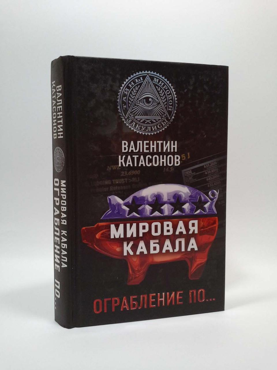 Эксмо ТМЗ Катасонов Мировая кабала Ограбление по (Тайны мировой закулисы)