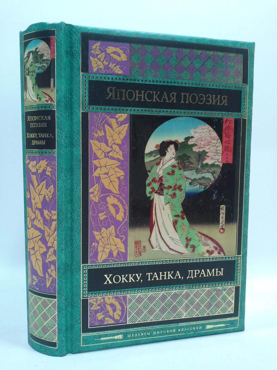 Эксмо ШМирКл Японская поэзия (Шедевры мировой классики)