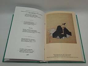 Эксмо ШМирКл Японская поэзия (Шедевры мировой классики), фото 2